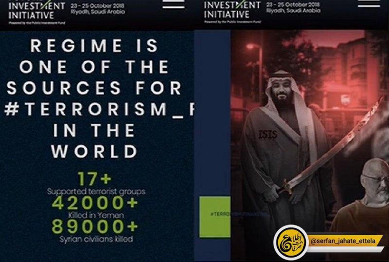 پایگاه اینترنتی 'کنفرانس سرمایه گذاری ریاض' هک شد