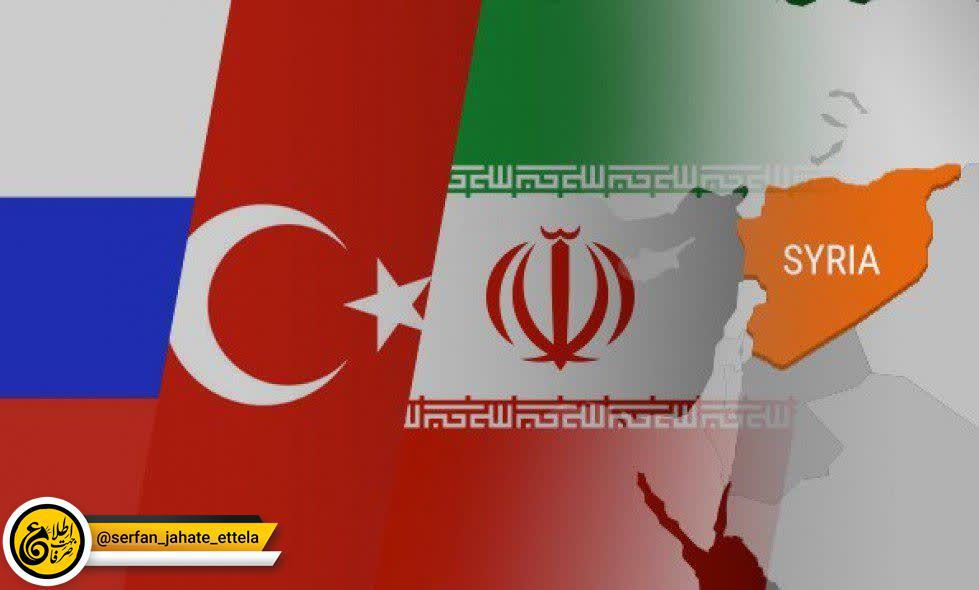 برگزاری نشست سهجانبه با حضور نمایندگان ارشد روسیه، ایران و ترکیه درباره تحولات سوریه