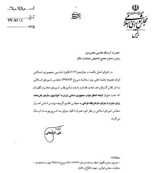 رئیس مجلس با ارسال نامههایی جداگانه به رئیس مجمع تشخیص مصلحت نظام