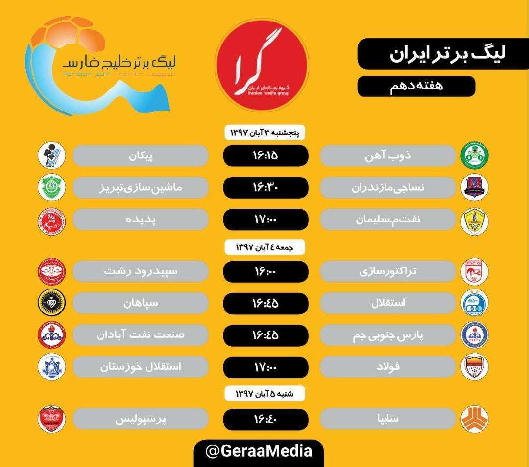 برنامه هفته دهم لیگ برتر فوتبال ایران