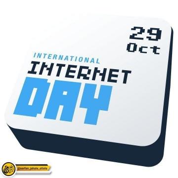 امروز دوشنبه ۲۹ اکتبر #روز_جهانی اینترنت می باشد