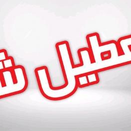 مدارس ۱۰ شهر خوزستان شنبه تعطیل اعلام شد