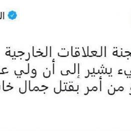 رئیس کمیته روابط خارجی سنای آمریکا: همه چیز نشاندهنده آن است که ولیعهد عربستان دستور قتل جمال خاشقجي را داده است