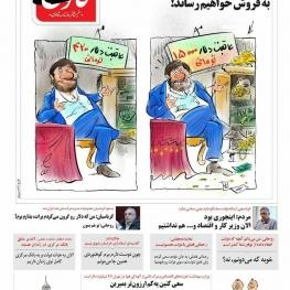 روحانی: سال آینده هم کالاهای اساسی را با دلار ۴۲۰۰ تومانی وارد خواهیم کرد