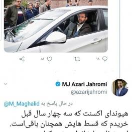 واکنش جالب آذری جهرمی به یک توییت درباره خودرو شخصیاش!
