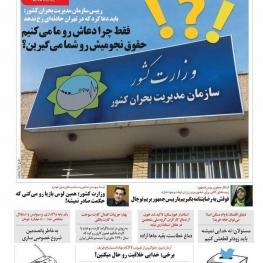 رئیس سازمان مدیریت بحران کشور: باید دعا کرد که در تهران حادثهای رخ ندهد