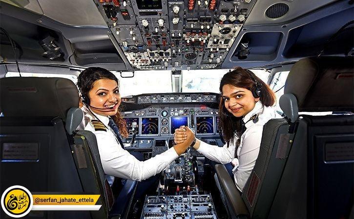 آیا میدانید کدام کشور بیشترین درصد خلبانان زن را داراست؟