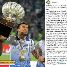 حنیف عمرانزاده مدافع سابق استقلال از دنیای فوتبال خداحافظی کرد.