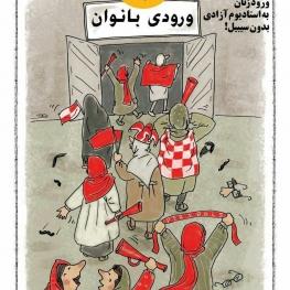 ورود زنان بدون سیبیل به استادیوم آزادی