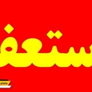 فرماندار اصفهان استعفا کرد