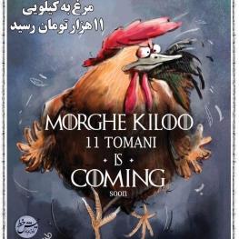 کاریکاتور: مرغ به کیلویی ۱۱ هزار تومان رسید