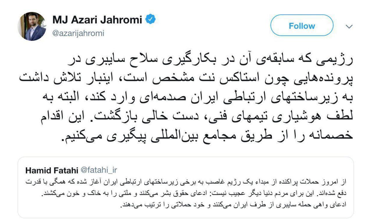 تایید حمله به زیرساختهای ارتباطی ایران و دفع آن از سوی تیمهای فنی