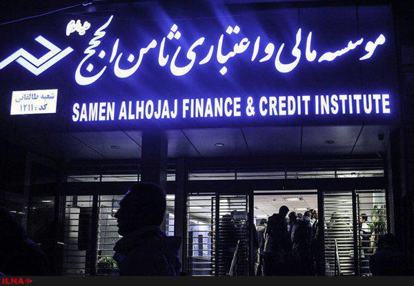 رئیس کل دادگستری استان تهران :ارجاع پرونده موسسه مالی ثامن الحجج به دیوان عالی کشور