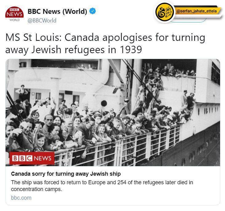 کانادا رسما از یهودیان به دلیل برگرداندن کشتی حامل ۹۰۰ پناهده یهود در سال ۱۹۳۹ که از آلمان نازی گریخته بودند عذرخواهی کرد