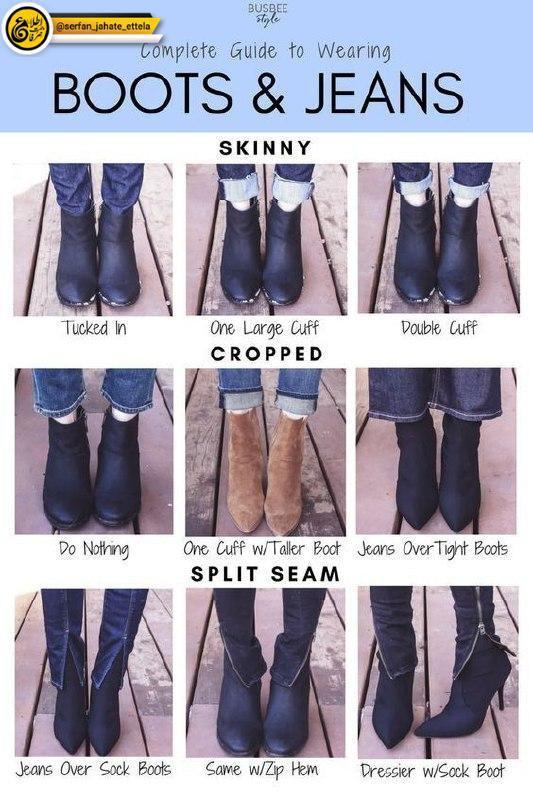 راهنمای پوشیدن شلوار جین با بوت برای خانمها