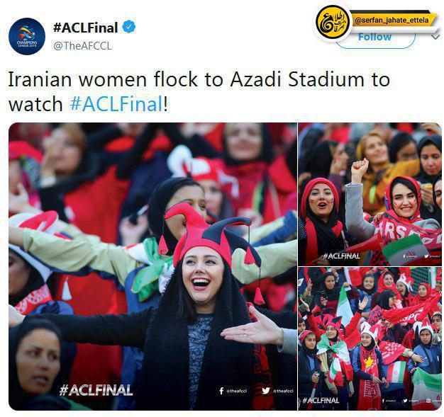 بازتاب حضور زنان ایرانی در ورزشگاه آزادی برای تماشای فینال لیگ قهرمانان آسیا در حساب توییتری کنفدراسیون فوتبال آسیا