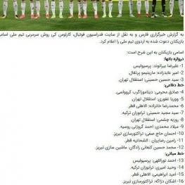 اسامی بازیکنان تیم ملی فوتبال برای اردوی آبان ماه اعلام شد