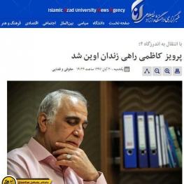 پرویز کاظمی به زندان اوین منتقل شده است