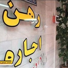 چند درصد درآمد تهرانی، صرف اجاره خانه میشود؟