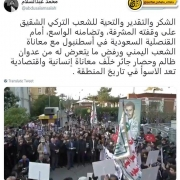 صدور مجوز برگزاری تجمع از سوی دولت ترکیه برای حمایت از جنبش انصارالله یمن