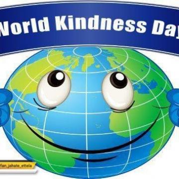 امروز سه شنبه ۱۳ نوامبر #روز_جهانی مهربانی است