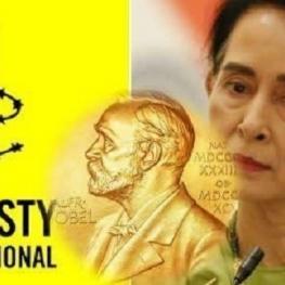سازمان عفو بین الملل اعلام کرد: جایزه حقوق  بشر را از آنگ سان سوچی، رئیس حزب حاکم میانمار، پس می گیرد