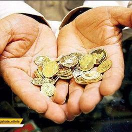 قیمت سکه به کانال ۳ میلیون تومان سقوط کرد