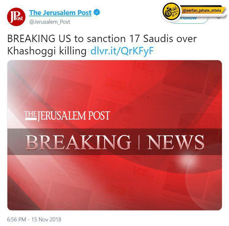 خزانه داری آمریکا بخاطر قتل جمال خاشقچی، ۱۷ فرد سعودی را در لیست تحریمها قرار خواهد داد