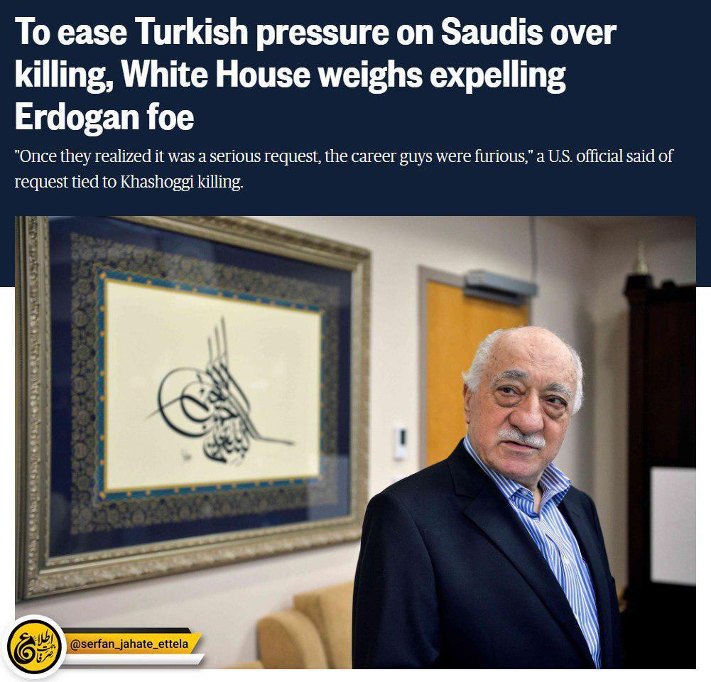 شبکه خبری «انبیسی»: اطرافیان ترامپ در کاخسفید به این فکر افتادهاند که فتح الله گولن را به ترکیه مسترد کنیم