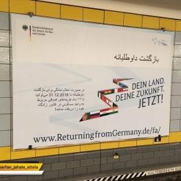 تبلیغات «بازگشت داوطلبانه» به زبان فارسی در برلین برای مهاجران: