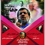 شمارهی جدید بهار جاودانه ارگان مطبوعاتی محمود احمدی نژاد منتشر شد