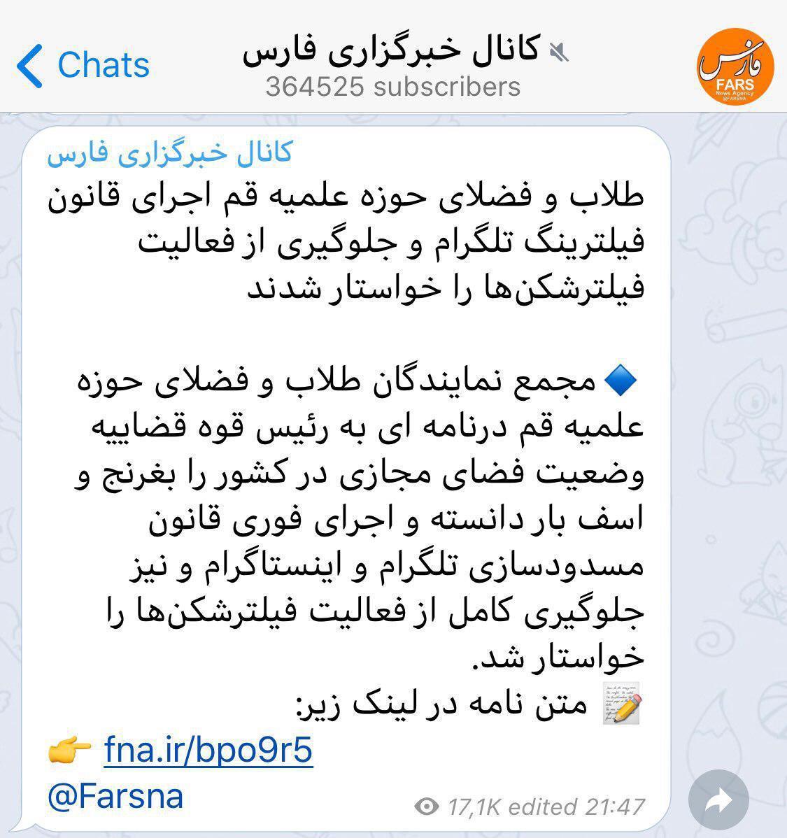 کانال خبرگزاری فارس که بعد از ماهها دوباره به تلگرام برگشته خبر از درخواست فیلترینگ تلگرام توسط طلاب داد!