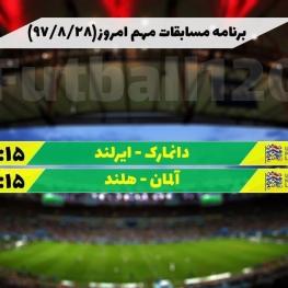 برنامه مسابقات مهم امروز و پخش تلویزیونی