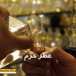 جزییات تولید «عطر حرم» طبیعی در ایران