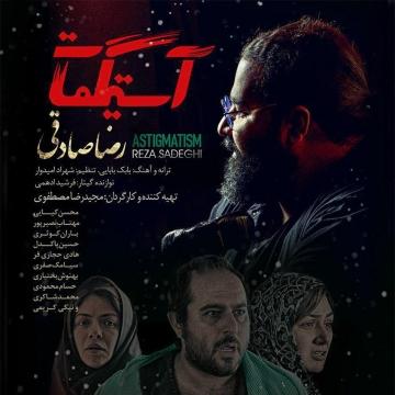 #آهنگ جدید و زیبای رضا صادقی به نام آستیگمات