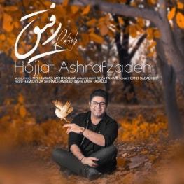#آهنگ جدید حجت اشرف زاده به نام رفیق