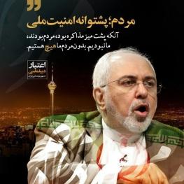 ظریف (وزیر امور خارجه): مردم، پشتوانه امینت ملی هستند