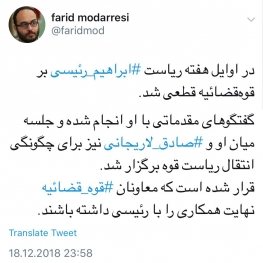 فرید مدرسی مدعی شد با اتمام دوره ریاست آیت الله آملی لاریجانی در قوه قضائیه، حجةالسلام رئیسی به ریاست دستگاه قضا منصوب خواهد شد