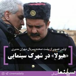 اولین تصویر از هیولای مهران مدیری/ آغاز فیلمبرداری در شهرک سینمایی