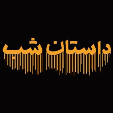 """#داستان_شب  داستان """"مردی به نام اوه """" قسمت بیست و پنجم"""