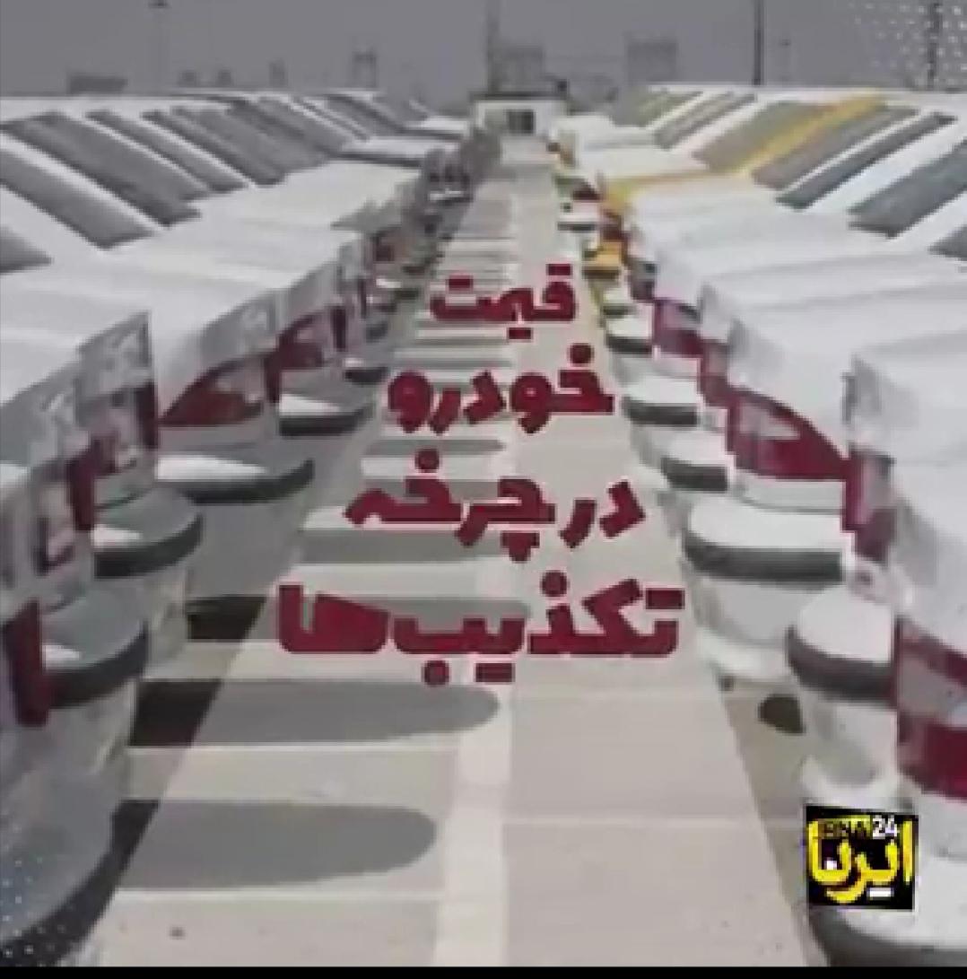 قیمت خودرو در چرخه تکذیبها
