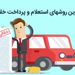 استعلام خلافی خودرو را تنها ظرف چند دقیقه انجام دهید