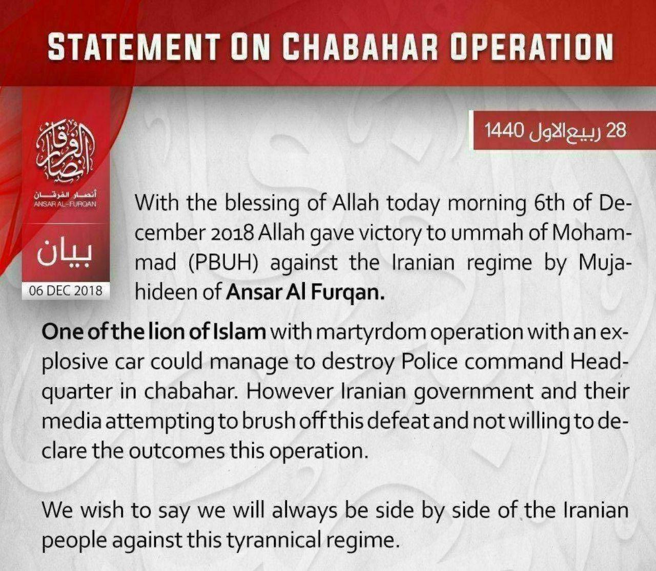 گروهک تروریستی انصارالفرقان با انتشار بیانیه به زبان انگلیسی مسئولیت حمله انتحاری امروز چابهار را به عهده گرفت.