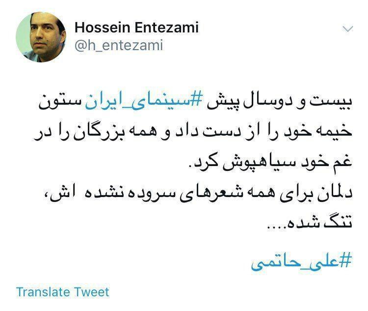 حسین انتظامی، رئیس سازمان سینمایی با انتشار فیلمی از مراسم تشییع علی حاتمی