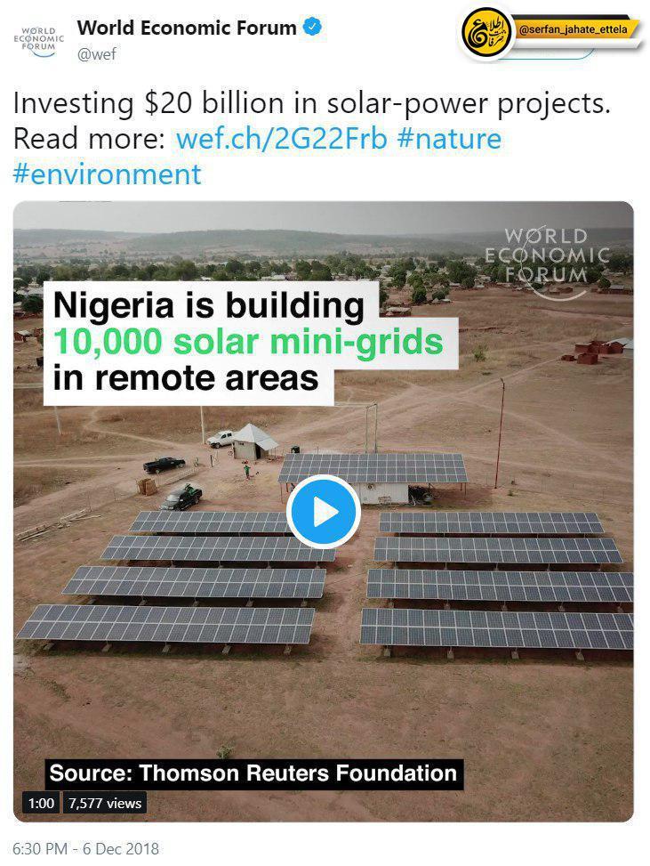 پروژهی عظیم بیست میلیارد دلاری کشور نفتخیز نیجریه برای نیروگاه برق خورشیدی