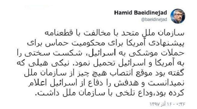 سفیر ایران در لندن: نیکی هیلی وداع تلخی با سازمان ملل داشت.