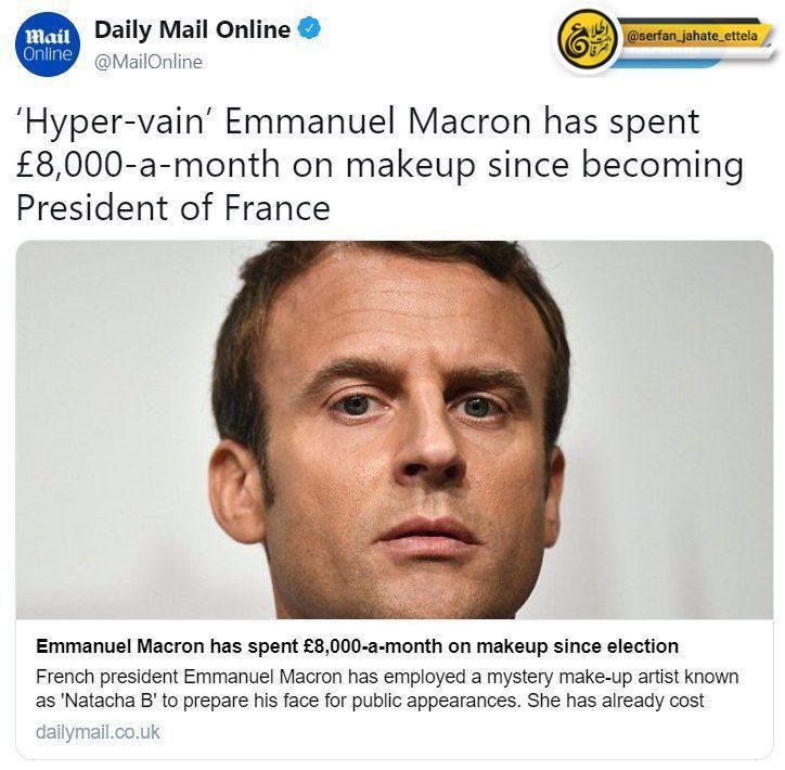 رییس جمهور فرانسه، از زمان انتخابات تا حالا ماهی ۸ هزار یورو خرج آرایشش میکند!