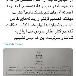 شکایت همسر مهناز افشار از فارس و کیهان
