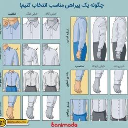 چگونه یک پیراهن مناسب انتخاب کنیم؟