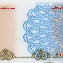 ثبت احوال: کارتهای ملی قدیمی تنها تا پایان سال اعتبار دارند